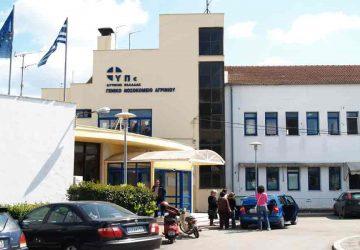 hospital-agrinio-360x250.jpg