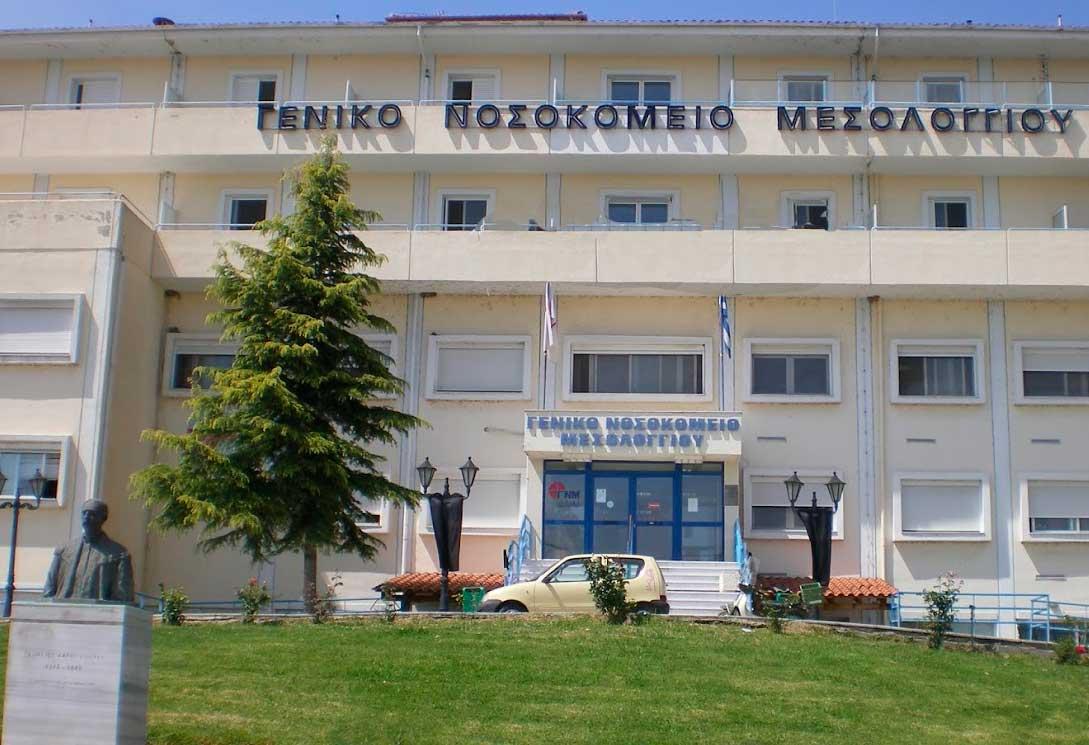 Νοσοκομείο, Μεσολογγίου