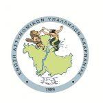 Ένωσης Αστυνομικών Υπαλλήλων Ακαρνανίας