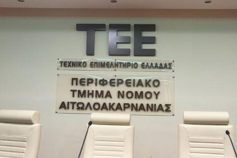ΤΕΕ Αιτωλοακαρνανίας