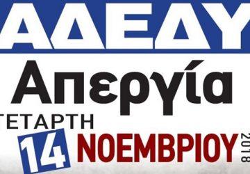 adedy-apergia-14-700x405-360x250.jpg