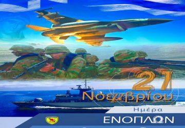 eortasmos-enoplon-dinameon-360x250.jpg
