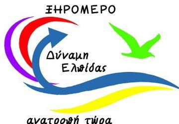 dinami-elpidas-anatropi-tora-700x405-360x250.jpg