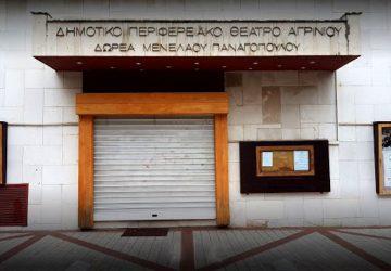 dipethe-Agriniou-360x250.jpg