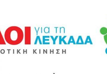 leukada-drakontaidi-logo-360x250.jpg