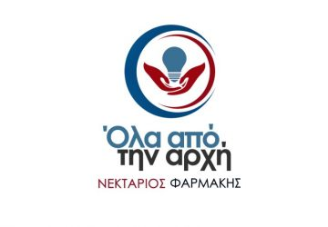 logotipo-farmakis-360x250.jpg