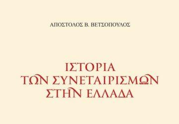 betsopoulos-360x250.jpg