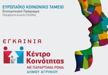 kentro-koinotitas-agrinio-360x250.jpg